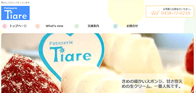 Patisserie Tiare(パティスリー ティアレ)